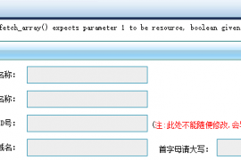win服务器换成centos后提示Warning:mysql_fetch_array() expects parameter 1 to be resource